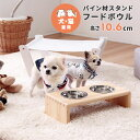 ペット フードボウル 40×19.7×10.6 ナチュラル 小型犬 中型犬 猫用 犬 猫 食器 ペット 食事 パイン材 スタンド トー…