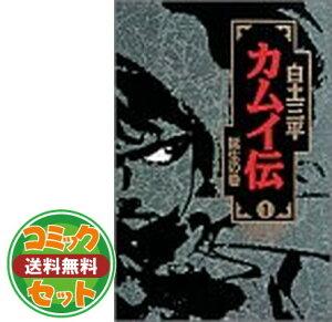 送料無料【セット】カムイ伝 コミック 全15巻完結セット (小学館叢書) 三平, 白土