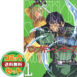 送料無料【セット】Pumpkin Scissors パンプキンシザース コミック 1-23巻セット [Comic] 岩永亮太郎