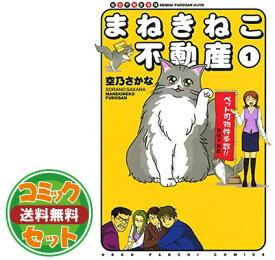 送料無料【セット】まねきねこ不動産 コミック 1-7巻セット [コミック] 空乃さかな [Comic] 空乃さかな