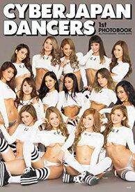 送料無料【中古】CYBERJAPAN DANCERS 1st PHOTOBOOK 【限定生写真付き】 (バラエティ)