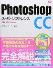 送料無料【中古】Photoshop CC スーパーリファレンス for Windows