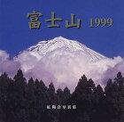 送料無料【中古】富士山1999—紅陽会写真集 (Natural‐eye books)
