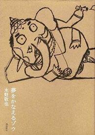 送料無料【中古】夢をかなえるゾウ 水野 敬也