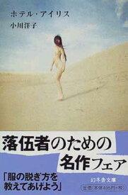 送料無料【中古】ホテル・アイリス (幻冬舎文庫) [Paperback Bunko] 小川 洋子