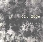 送料無料【中古】OIL 2006