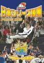 USED【送料無料】日本シリーズ優勝 ドラゴンズ2007 ~日本一の軌跡~ [DVD] [DVD]