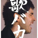 USED【送料無料】Ken Hirai 10th Anniversary Complete Single Collection '95-'05 歌バカ (初回生産限定盤)(DVD付) […