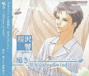 USED【送料無料】花宵ロマネスク キャラクターCD 桜沢響「囁き~Whisper of wind」 [Audio CD] 加瀬康之(桜沢響)