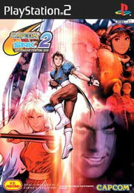 送料無料【中古】CAPCOM VS. SNK 2 MILLIONAIRE FIGHTING 2001