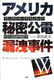 送料無料【中古】アメリカ秘密公電漏洩事件 ウィキリークスという対日最終戦争
