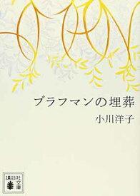 送料無料【中古】ブラフマンの埋葬 (講談社文庫) [Paperback Bunko] 小川 洋子