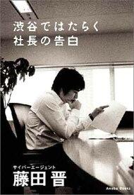 送料無料【中古】渋谷ではたらく社長の告白