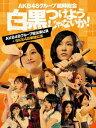 送料無料【中古】AKB48グループ臨時総会 ~白黒つけようじゃないか! ~(AKB48グループ総出演公演+SKE48単独公演) (7枚組…