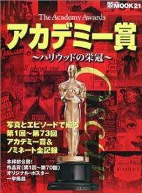 USED【送料無料】アカデミー賞—ハリウッドの栄冠 (Mook21)