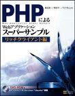 送料無料【中古】PHPによるWebアプリケーションスーパーサンプル ~リッチクライアント編~
