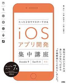 USED【送料無料】たった2日でマスターできる iOSアプリ開発集中講座 Xcode 9/Swift 4対応 [Tankobon Hardcover] 藤 治仁; 小林 加奈子 and 小林 由憲