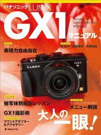 USED【送料無料】パナソニックLUMIX GX1マニュアル—Panasonic LUMIX DMCーGX1 W (日本カメラMOOK) [Mook]