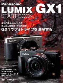 USED【送料無料】Panasonic LUMIX GX1 START BOOK (マイナビムック) 大丸剛史; 喜多悠介; 武藤裕也 and 永山昌克