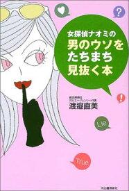 USED【送料無料】女探偵ナオミの男のウソをたちまち見抜く本 渡辺 直美