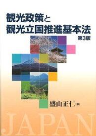 USED【送料無料】観光政策と観光立国推進基本法 第3版 盛山正仁