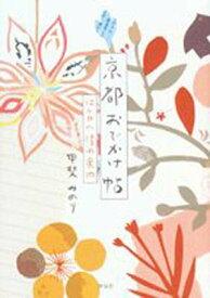 送料無料【中古】京都おでかけ帖—12ヶ月の憧れ案内 [Tankobon Hardcover] 甲斐 みのり
