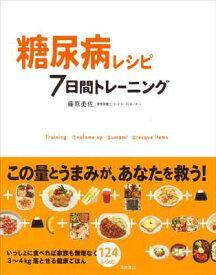 送料無料【中古】糖尿病レシピ 7日間トレーニング 藤原 美佐