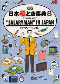 USED【送料無料】英文 日本絵とき事典(8) ILLUSTRATED SALARYMAN IN JAPAN (サラリーマン編) (Japan in Your Pocket Series) [Paperback] 平川 克美 and JTB海外ガイドブック編集部