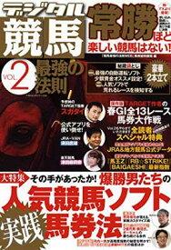 送料無料【中古】デジタル競馬最強の法則vol.2 (ベストムックシリーズ・31)