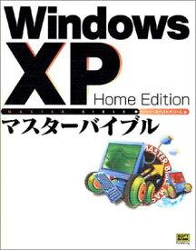 USED【送料無料】WindowsXP Home Editionマスターバイブル (マスターバイブルシリーズ) ネクストドリーム