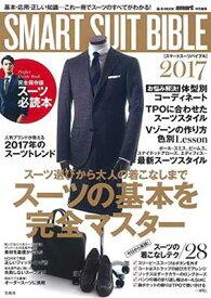 送料無料【中古】smart特別編集 SMART SUIT BIBLE 2017 (e-MOOK) [JP Oversized]