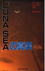 USED【送料無料】「LUNA SEA」の真実 (C・books—アーチスト解体新書) ストーミーファイブ