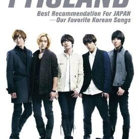 送料無料【中古】Best Recommendation For JAPAN -Our Favorite Korean Songs [Audio CD] FTISLAND