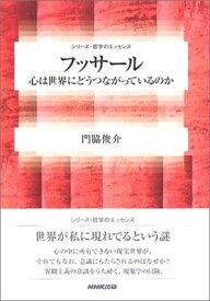 送料無料【中古】フッサール ~心は世界にどうつながっているのか (シリーズ・哲学のエッセンス) 門脇 俊介