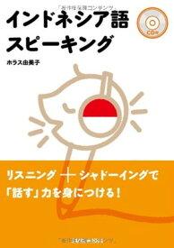 送料無料【中古】インドネシア語スピーキング(CD付) [Tankobon Softcover] ホラス 由美子