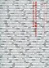 送料無料【中古】日本タイポグラフィ年鑑〈2002〉
