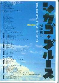 送料無料【中古】DVD シカゴブルース ((DVD)) 菊田俊介