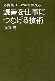送料無料【中古】外資系コンサルが教える 読書を仕事につなげる技術