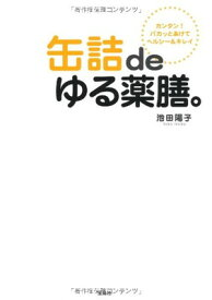 送料無料【中古】缶詰deゆる薬膳。 [Tankobon Hardcover] 池田 陽子