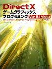 送料無料【中古】DirectX ゲームグラフィックス プログラミング Ver. 2.1 Vista [NextCreator] (NEXT CREATOR)