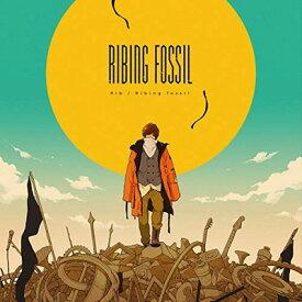 送料無料【中古】Ribing fossil(通常盤) [Audio CD] りぶ