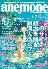 送料無料【中古】anemone(アネモネ) 2019年 7月号 [Print Magazine]