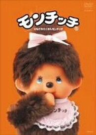 送料無料【中古】モンチッチ Vol.2 [DVD] [DVD]