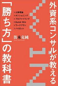 送料無料【中古】外資系コンサルが教える「勝ち方」の教科書