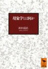 送料無料【中古】現象学とは何か フッサールの後期思想を中心として (講談社学術文庫) [Paperback Bunko] 新田 義弘