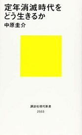 送料無料【中古】定年消滅時代をどう生きるか (講談社現代新書)