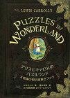 送料無料【中古】アリスとキャロルのパズルランド 不思議の国の謎解きブック