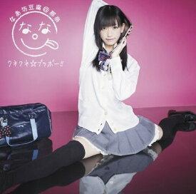 送料無料【中古】クネクネ☆ブラボー!!(初回限定盤A) [Audio CD] なあ坊豆腐◎那奈