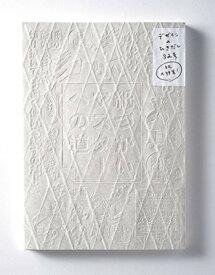 送料無料【中古】デザインのひきだし32