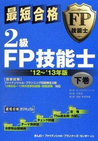 送料無料【中古】最短合格 2級FP技能士〈'12~'13年版 下巻〉